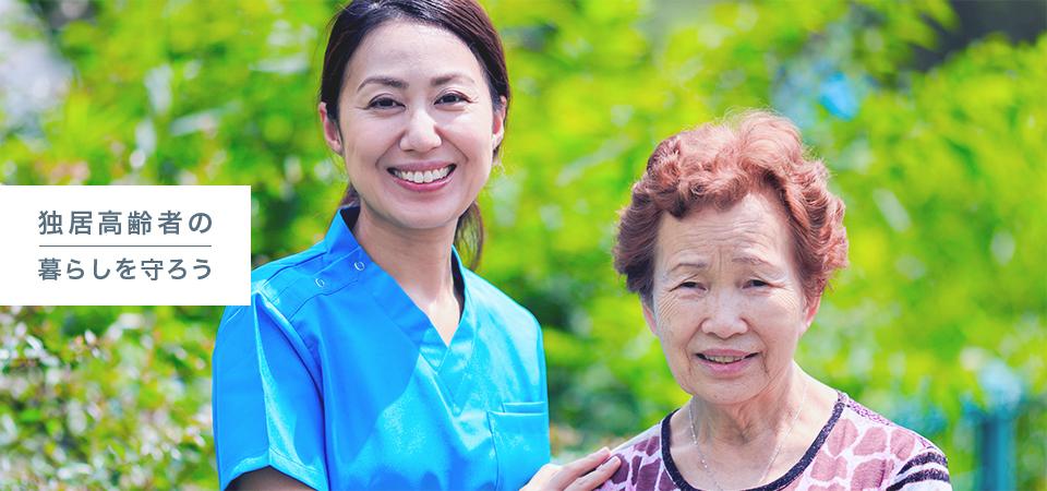 独居高齢者の暮らしを守ろう